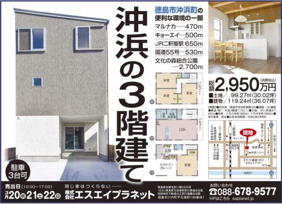 徳島市沖浜 本日より3日間オープンハウス
